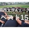 ベスト15 … 関西大学ラグビーAリーグ 2014-2020
