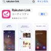 楽天モバイルがiPhoneの無料通話に対応【Rakuten Link】