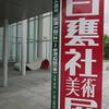 ◆『白甕社美術展』