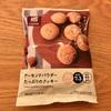 【糖質制限】ローソンのお菓子がおすすめ!--コンビニおやつでダイエット【アーモンドパウダーたっぷりのクッキー】