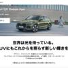 Audi Q5 / マイナーチェンジ