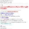 おレイバンspam、LINEのフィッシング詐欺注意のメッセージを加えて配信してきた件