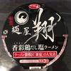 【今週のカップ麺97】サッポロ一番 新宿 麺屋 翔  香彩鶏だし塩ラーメン(サンヨー食品)
