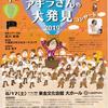 千葉県少年少女オーケストラとアキラさんの大発見コンサート2019