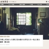 【新連載のおしらせ】DANRO「私と東大駒場寮」(朝日新聞社)
