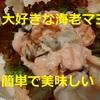 簡単!美味しい!海老マヨの作り方<レシピ>