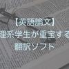 【英語論文】理系学生が重宝する翻訳ソフト