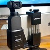 Ulanzi OP1 DJI Osmo Pocket用スマホホルダー【レビュー】撮影シーンによって備えておきたいアクセサリー