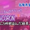 先行入場!?にこるんのブランド「NiCORON」に5時間並んだ結果...
