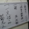 黒門亭で古今亭菊志ん(一文惜しみ) 12/1/14