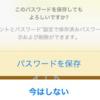 iOS11にアップデートして失ったパスワードが復活【PassFolderユーザー必見】