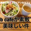 《ハワイアンテイストでオシャレなカフェを》河内長野にあるお店【Bbカフェ】が素敵で美味しい件