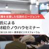 【9月無料セミナー開催!】伝説のエージェント森本千賀子氏による人材紹介ノウハウセミナー