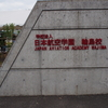 日本航空学園「航空祭」