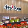 研究学園のお煎餅専門店「とろびせん」。老舗でお店の雰囲気に品があり美味だった