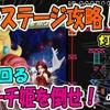 【スマブラSP】逃げ回るピーチ姫を倒せ!鬼畜ステージ攻略!灯火の星