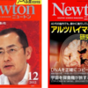 科学雑誌「Newton(ニュートン)」発刊会社、民事再生手続きに!?