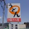 天婦羅とかが美味!! うどん店『咲き乃屋』(香川県高松市国分寺町)