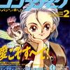 【1998年】【2月号】コンプティーク 1998.02