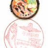 【風景印】千歳駅前郵便局(2020.11.11押印)