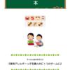 『11月14日「食物アレルギーに関する本&おしゃべり会」イベントご報告』