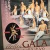 Theatre:エトワール・ガラ2016 Bプログラム at Bunkamuraオーチャードホール