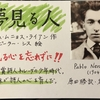 YA作家・翻訳家手書きPOP展示@藤沢南市民図書館【後期】