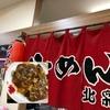 札幌市・東区・環状通東エリア、「ドデカ盛り」というメニューがある「らーめん北彩 元町店」に行ってみた!!~お皿の大きさがヤバい「あんかけ焼きそば ドデカ盛り」にチャレンジ!!セットメニューも充実してるお店~