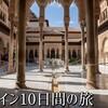 スペイン10日間の旅【9】グラナダ編~アルハンブラ宮殿(ナスル朝宮殿、有料エリアとネット予約について)