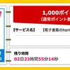 【ハピタス】電子書籍のhonto 初回購入限定 1,000pt(900ANAマイル相当)!