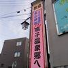 鳴子駅周辺、足湯におもろい待合室、おもろいポスト♪