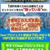 """1億円、""""もらえます"""""""
