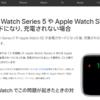 Apple、「Apple Watch Series 5」と「Apple Watch SE」が充電できない問題についての対処法が公開 ~ 無償修理対応も