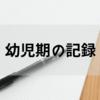 幼児期のこと【前半】育児相談→療育スタート→並行通園