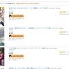 3000冊以上が最大70%オフ!Kindleストアで「秋カド 2018」開催中、「大長編ドラえもん」のポイント還元セールも!