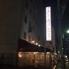 【ホテルレビュー】東京池袋のサクラホテル池袋は外国人だらけ