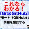 【Git&GitHub】リモート(GitHub)の情報を確認する(git remoteコマンド)