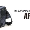 【ボトムアップ】フルクリップ製オカッパリ用バッグ「ARTIS/アーティス」が通販在庫僅か!