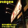 中国旬菜坊幸來