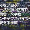 【はてなブログ】スーパーpre記法で背景色・文字色(シンタックスハイライト)を変える手順