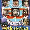 少年探偵団 (BD7)17話〜21話
