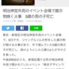 明治神宮外苑イベント会場で5才児焼死、東京都新宿区