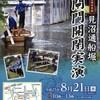8/21(水)【国指定史跡】見沼通船堀閘門開閉実演
