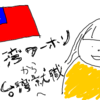 台湾ワーホリ10ヶ月目で就労ビザを出してくれる会社で仕事が決まりました。
