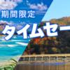 ANA海外旅作タイムセール シンガポール3日間38800円~ 石垣発着でPP単価約7.02に