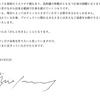 YMO音楽家の坂本龍一さん!直腸がんを公表!