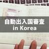 韓国で空港の自動出入国審査に登録してみた!