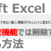 【Excel】「ドキュメント検査機能では削除できない」をオフにする方法