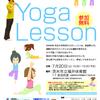 7月20日(土)は「Yoga Lesson」の開催です。