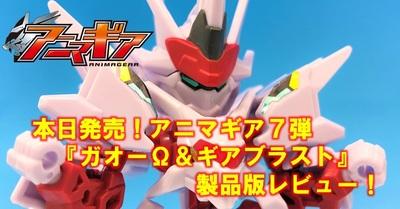 本日 発売!!アニマギア7弾『ガオーΩ』&『ガオーΩギアブラスト』製品版レビュー!